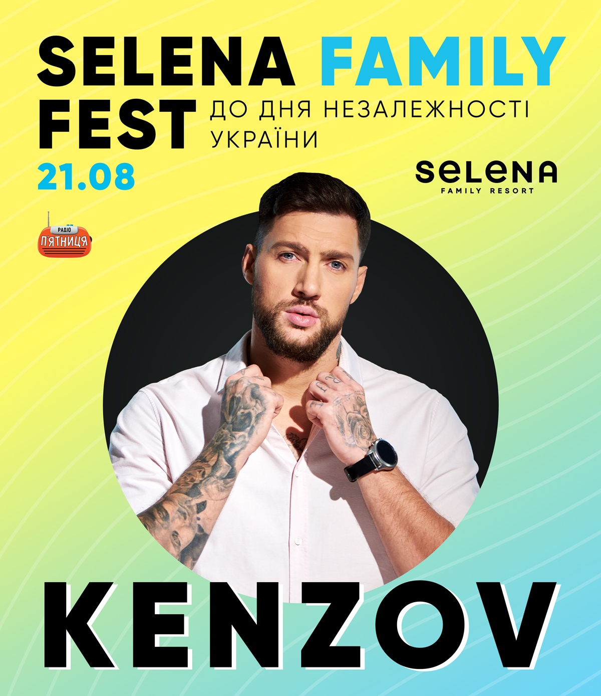 SelenaFamilyFest_Кензов_Черкассы_A2