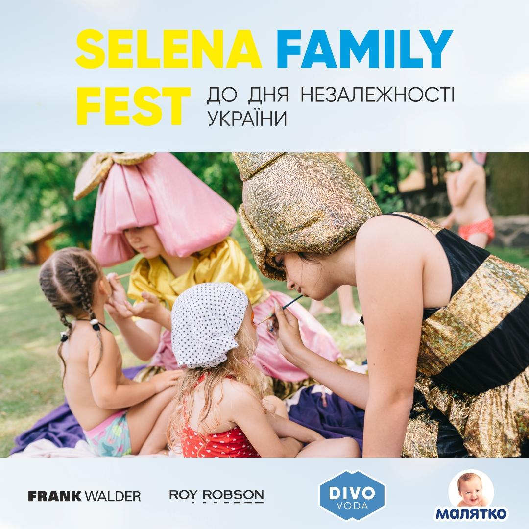 Программа SELENA FAMILY FEST